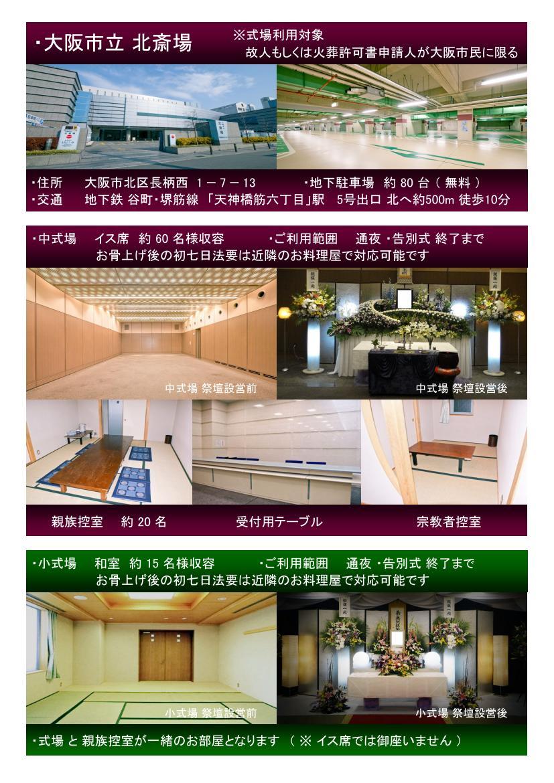 大阪市 城東区 - 火葬、葬儀費用が払えないでお困りの方